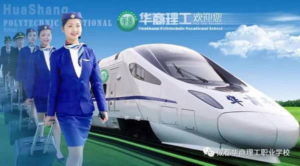 成都高铁学校高铁动车专业未来发展前途