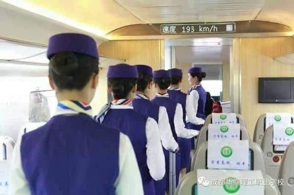 高铁乘务专业课程内容 专业要求