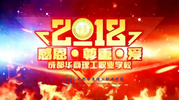 【感恩 尊重 爱】2018新年团拜会成功举办