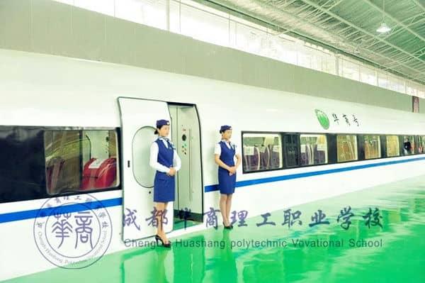 成都华商高铁职业技术学校定向就业